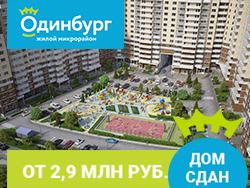 Квартиры в Одинцово от 2,9 млн руб. Дом сдан! Не нужно ждать годами